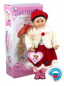 Интерактивная кукла Настенька