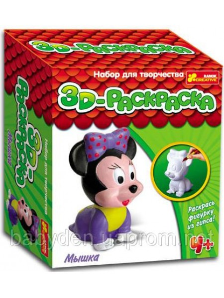 "3D раскраски-фигурки ""Мышка"""